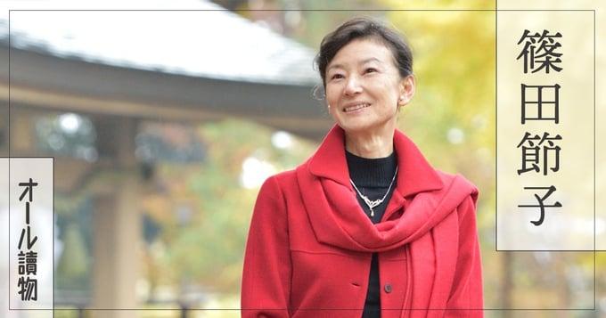 <篠田節子インタビュー>恋愛から介護地獄まで――小説は、身近な人々との関わりから生まれる