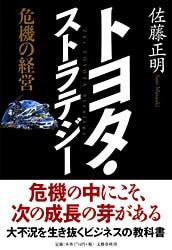 『トヨタ・ストラテジー』に学ぶ