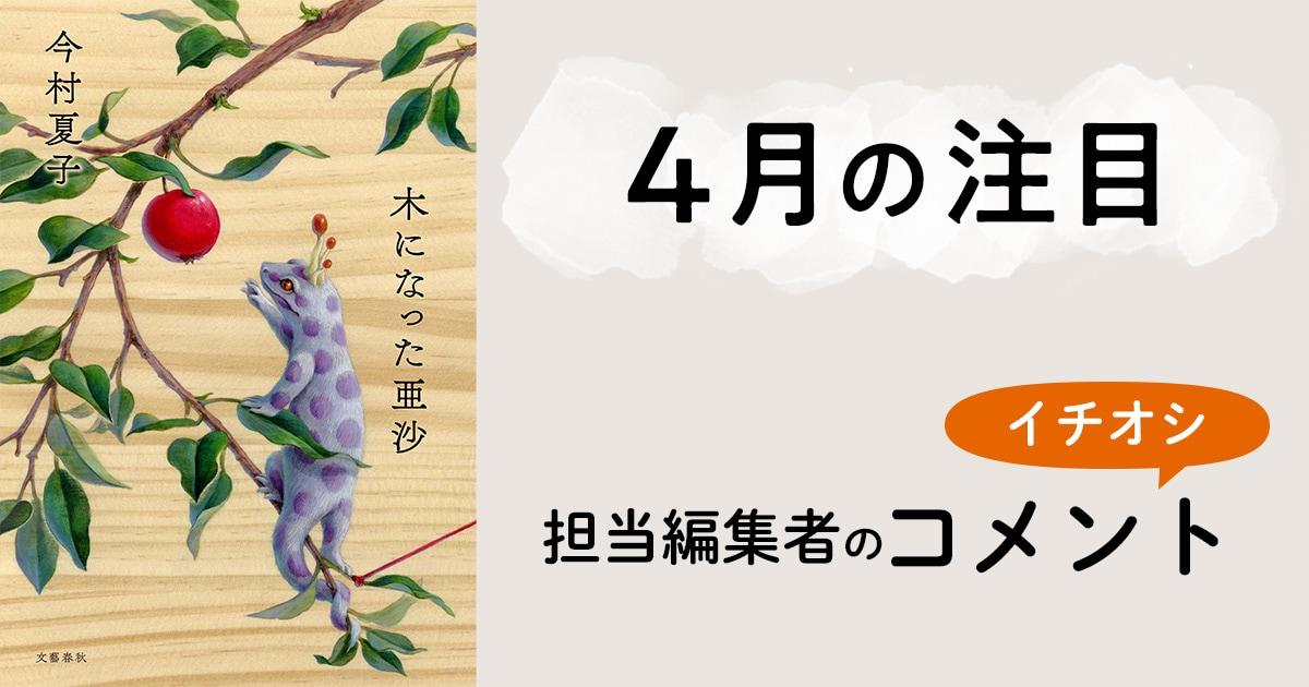 【4月の注目】担当編集者の一押しコメント! 今村 夏子『木になった亜沙』(4月6日刊)
