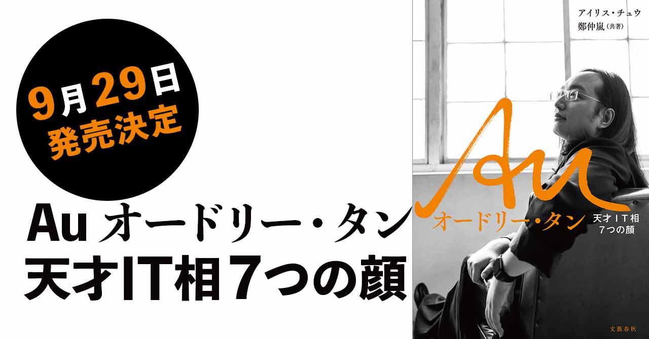 台湾の天才デジタル担当大臣の生い立ちから現在までの生涯が分かる決定版『Au オードリー・タン』発売決定!