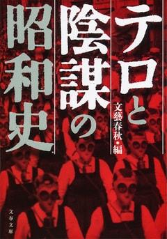 昭和史の真実を知るために、当事者たちの証言をどう読むか?