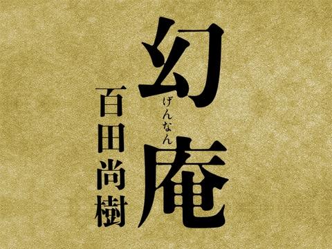 待望の文庫化!『永遠の0』、『海賊とよばれた男』に続く、興奮を呼ぶ本格歴史小説。百田尚樹・著『幻庵』