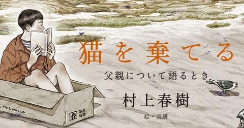 村上春樹『猫を棄てる 父親について語るとき』特設サイト