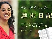 シーナ・アイエンガー 『選択日記』