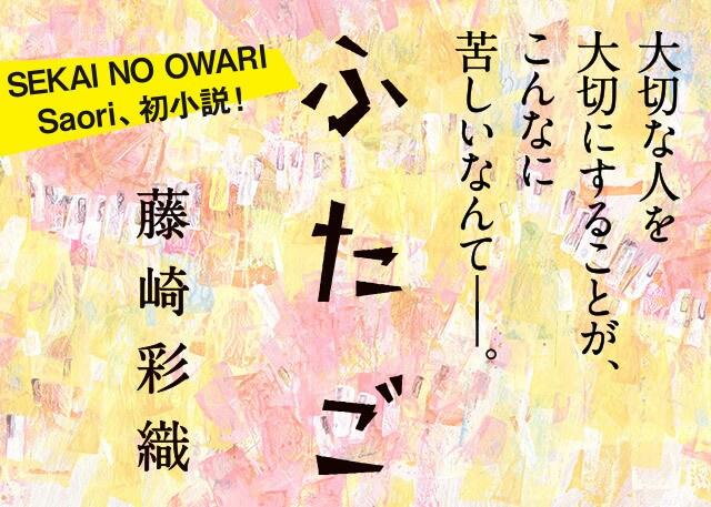 藤崎彩織(SEKAI NO OWARI)初の小説『ふたご』