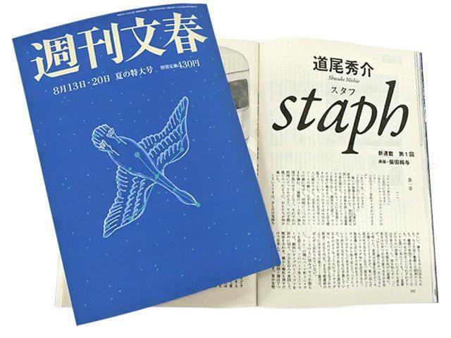 道尾秀介に5つの質問 【動画付】<br />『staph スタフ』~週刊文春新連載~