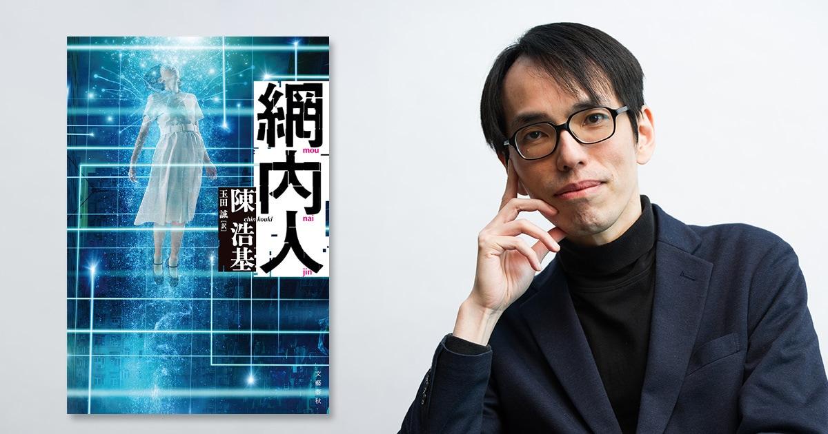 新作ミステリー『網内人』の香港人作家、陳浩基インタビュー「香港も、世界も、臨界点に達している」(前編)