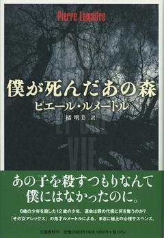 『その女アレックス』の鬼才ルメートルによる、戦慄の犯罪文学『僕が死んだあの森』ほか