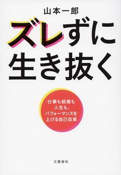 文春オンラインの人気著者 山本一郎による、時代と自分のズレを認識し希望に変えるための必読書!『ズレずに生き抜く』ほか