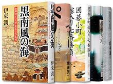 発表!本屋が選ぶ時代小説大賞2011