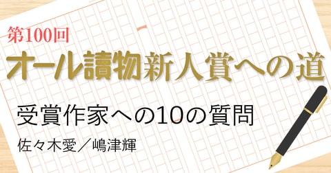 オール讀物新人賞への道 受賞作家への10の質問(2)