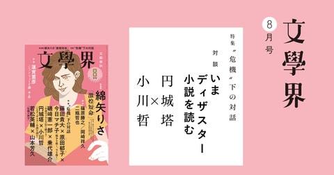 """対談 円城塔×小川哲 いまディザスター小説を読む<特集 """"危機""""下の対話>"""