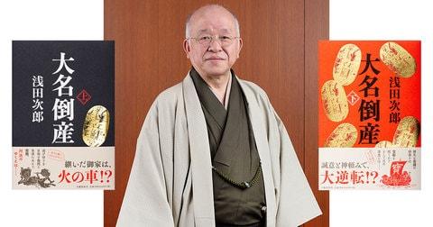 『大名倒産 上・下』刊行記念 浅田次郎先生サイン会