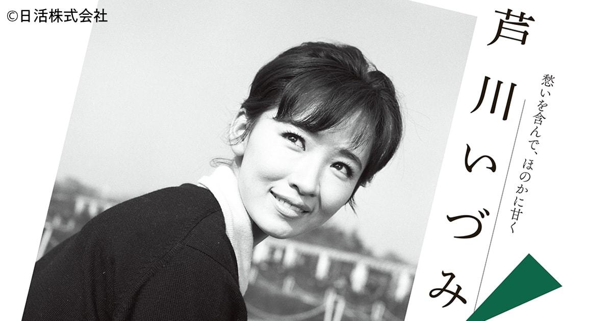 <芦川いづみインタビュー>『硝子のジョニー』では、台本の台詞を色分けして撮影に臨みました