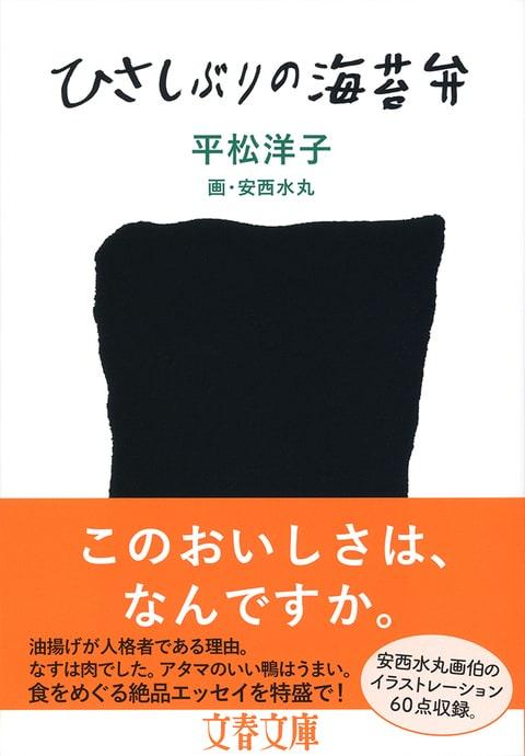漆黒の色、ふやけて湿った匂い――。海苔弁がひとの記憶の扉を開ける。