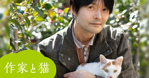 <作家と猫(3)>長岡弘樹「僕の精神安定剤」