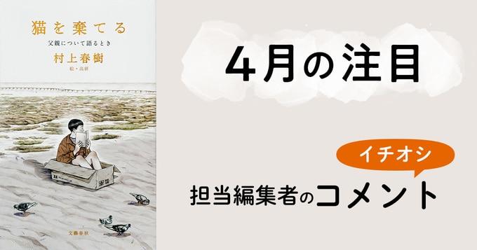 【4月の注目】担当編集者の一押しコメント! 村上春樹『猫を棄てる 父親について語るとき』(4月23日刊)