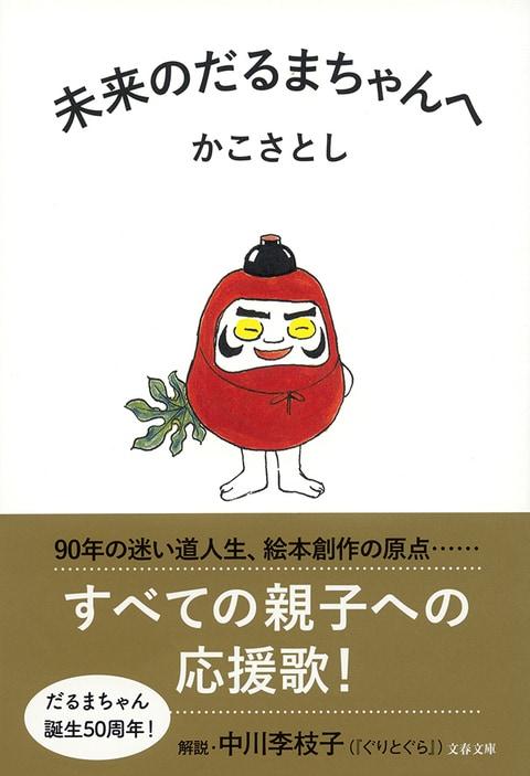 加古さんとだるまちゃん