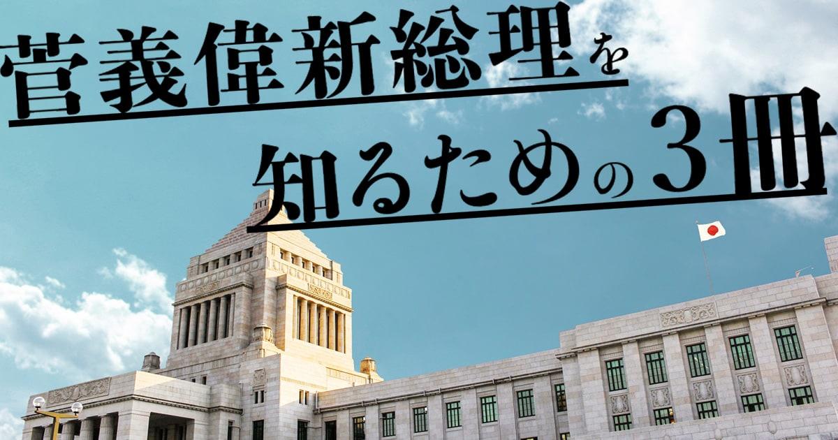 新総理ってどんな人? 菅義偉新総理を知るための3冊