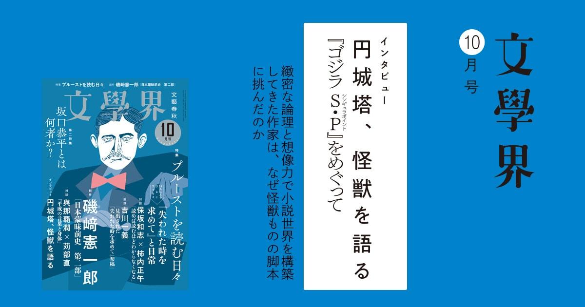 円城塔、怪獣を語る 『ゴジラS.P<シンギュラポイント>』をめぐって