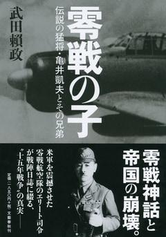 零戦神話と大日本帝国の崩壊