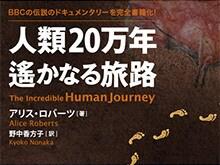 アリス・ロバーツ『人類20万年 遙かなる旅路』