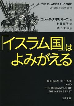 イデオロギーには空爆できない――「イスラム国」のテロが終わらない理由