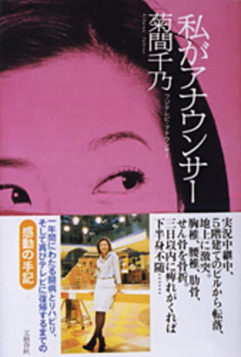 菊間千乃の画像 p1_2