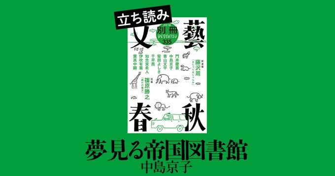 『夢見る帝国図書館』中島京子――立ち読み