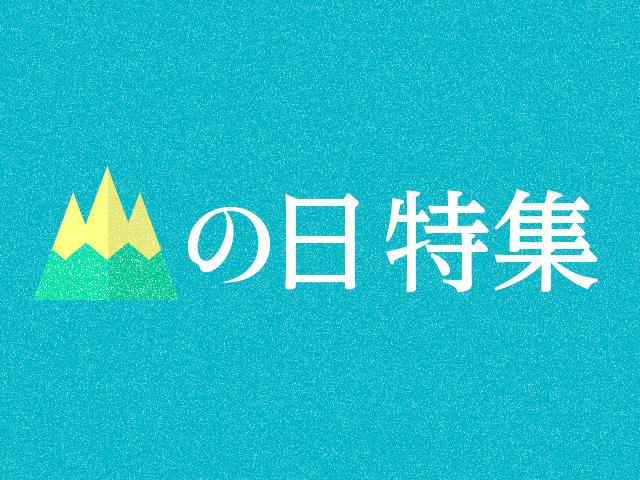 """祝・8.11! 人々を癒し、時に脅かす""""山""""を読む【山の日まとめ】"""