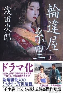 〈特集〉浅田版「新選組」 侍にも優る気概をもった女たち