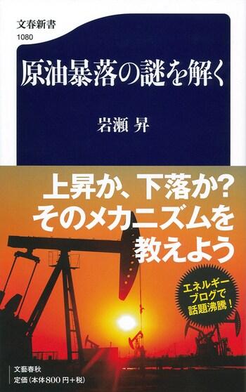 原油暴落の謎を解く