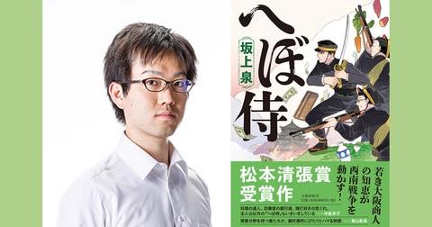 冷凍保存された言葉──松本清張賞受賞記念エッセイ
