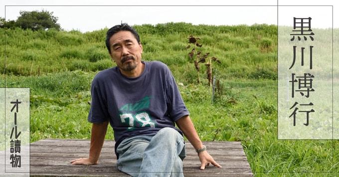 <黒川博行インタビュー>30年ぶりに「正統派」警察小説を書いた