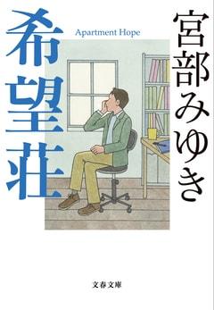 杉村三郎は見る、この世のすべてを。私立探偵としての活躍、本格的に開始!