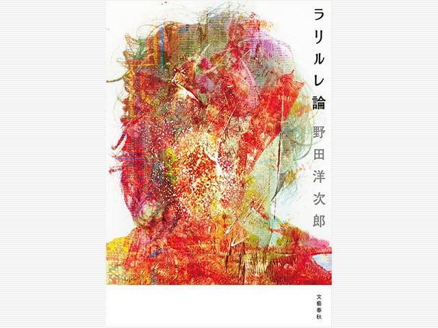 『ラリルレ論』刊行記念 野田洋次郎インタビュー「必死で生きてる皆さんに、読んで欲しいです」