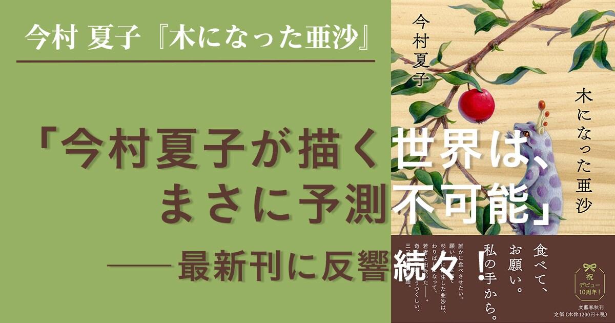 「今村夏子が描く世界は、まさに予測不可能」――最新刊に反響続々!(前編)
