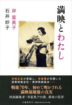 甘粕正彦、李香蘭――満洲映画協会の最期を見届けて 95歳映画編集者・岸富美子