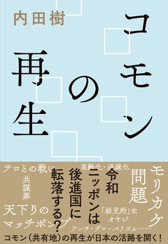 令和ニッポンは後進国に転落する?『コモンの再生』ほか