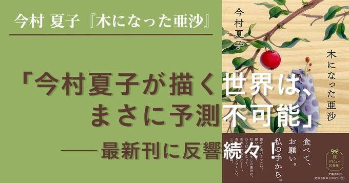 「今村夏子が描く世界は、まさに予測不可能」――最新刊に反響続々!(後編)