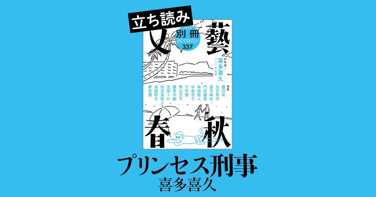 『プリンセス刑事』喜多喜久――立ち読み