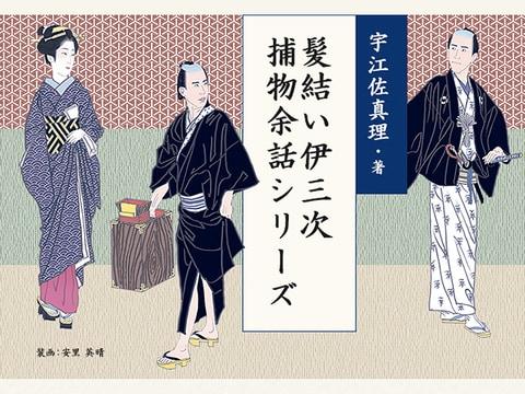 宇江佐真理「髪結い伊三次捕物余話」シリーズ
