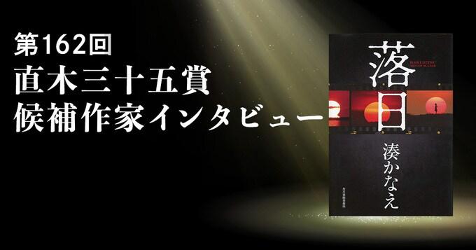"""直木三十五賞 候補作家インタビュー(5)湊かなえ 落日の向こうに""""希望""""は見えるか"""
