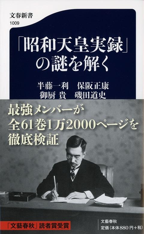 第一級の史料が示唆する「昭和天皇の肉声」
