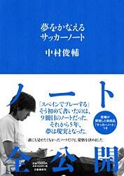 中村俊輔「サッカーノート」七つの法則と東大ノート