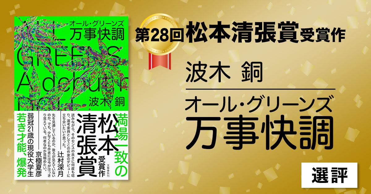 第28回松本清張賞受賞作 波木銅『万事快調〈オール・グリーンズ〉』 選評より