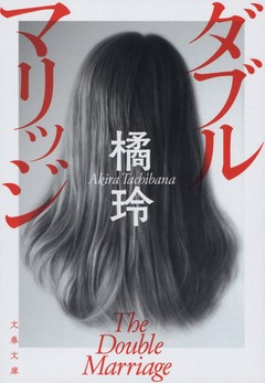事実に基づく驚愕の物語。なぜ日本で「重婚」状態の男性が生まれたか?
