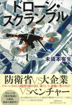 航空機を知り尽くした著者が書くドローン・エンターテインメント小説の決定版!