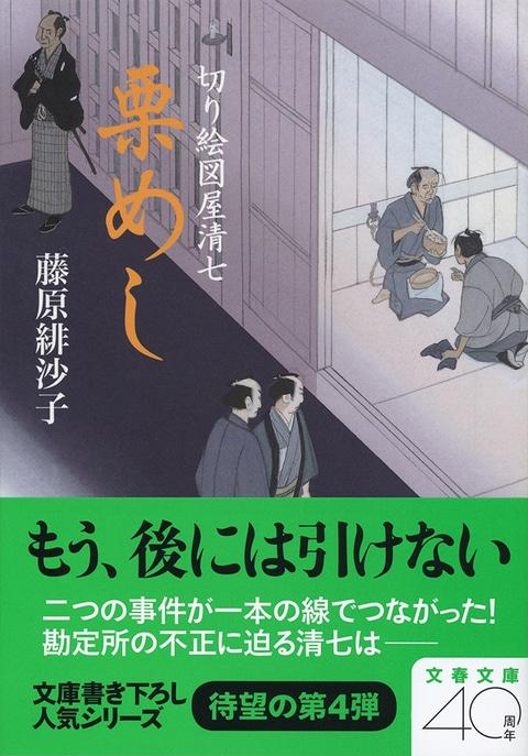 文春文庫『切り絵図屋清七 栗め...