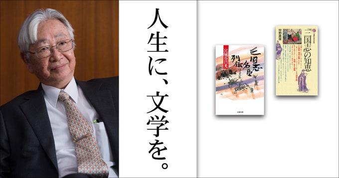 「三国志の面白さ」──宮城谷昌光さんをお迎えして、オープン講座第14講目を開催します。